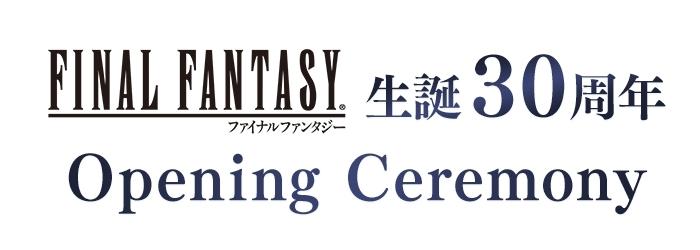 final-fantasy-30-anniversary-2
