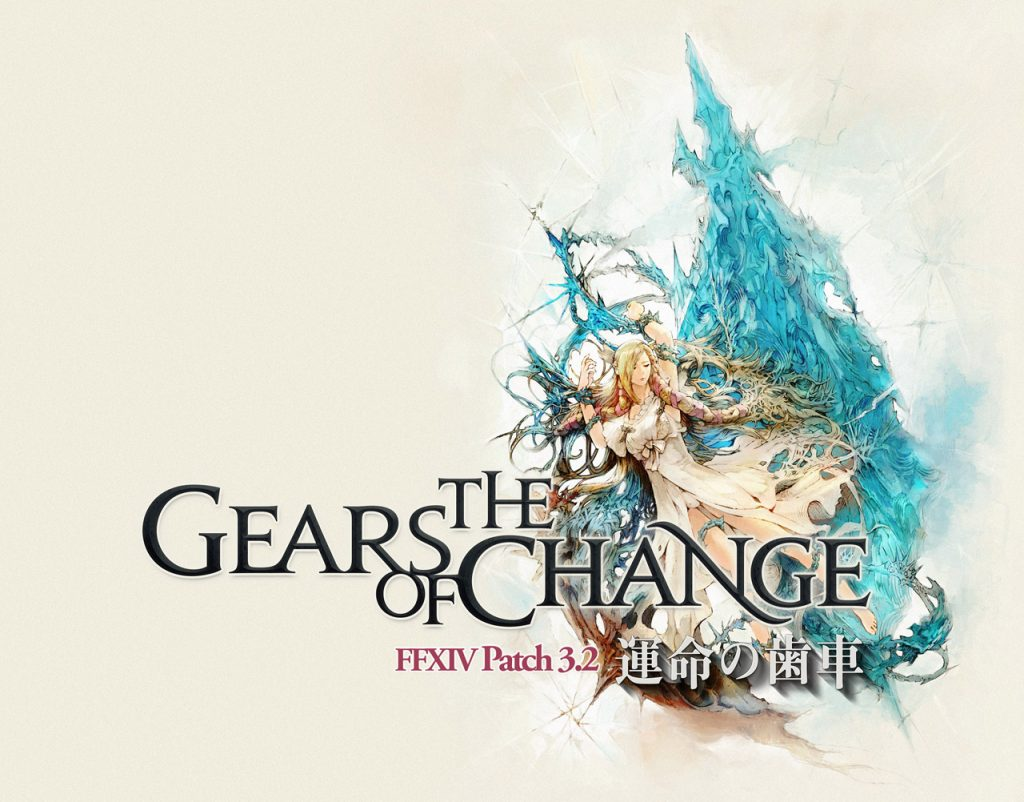 The Gears of Change