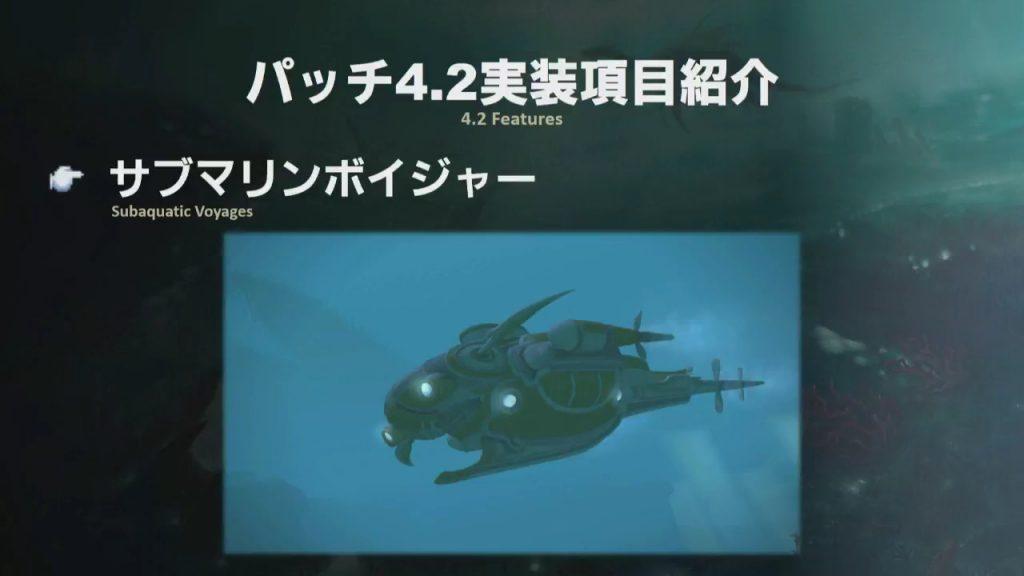 FFXIV 42 submarine