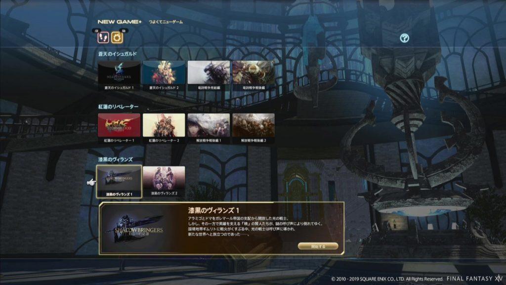 FFXIV51_12